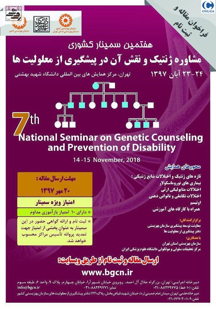 Poster of Seventh National Genetic Counseling Seminar and its role in preventing disabilities