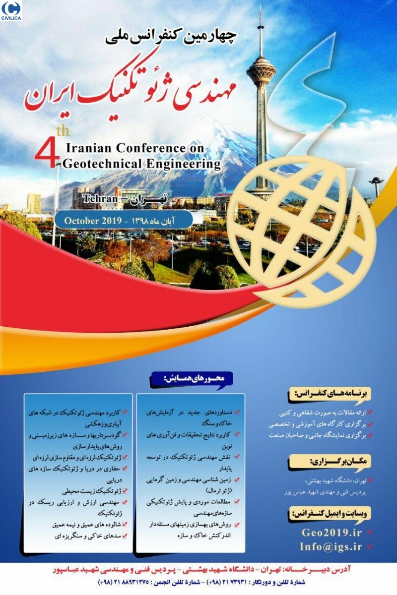 Poster of 4th Iranian Conference of Geotechnical Engineering