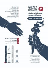 Poster of Third Conference on Governance and Public Policy