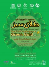 Poster of the 8th international conference on green gold