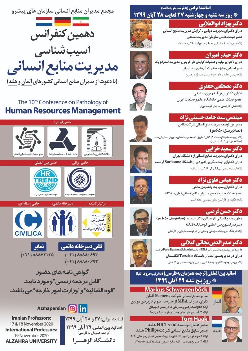 Poster of The 9th Human Resource Management Pathology Conference