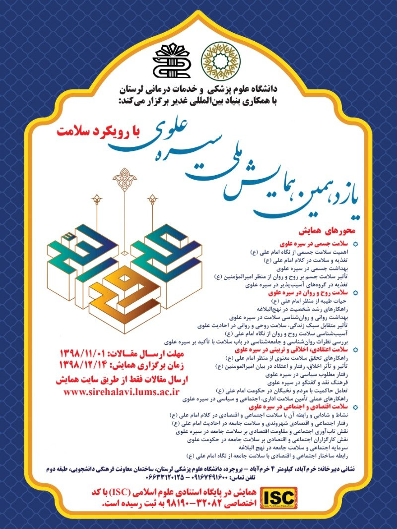 Poster of The 11th National Conference of sireye alavi with the Health Approach