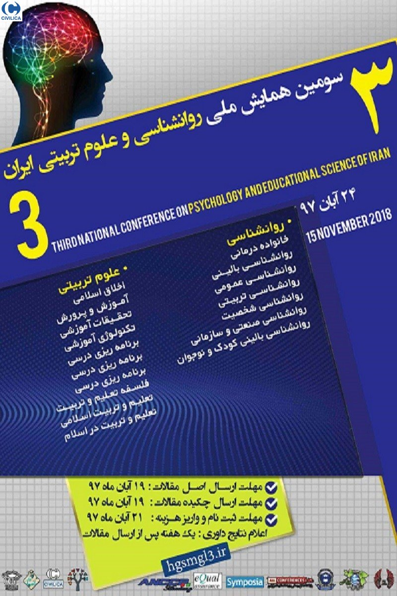 Poster of Third National Conference on Psychology and Educational Sciences of Iran