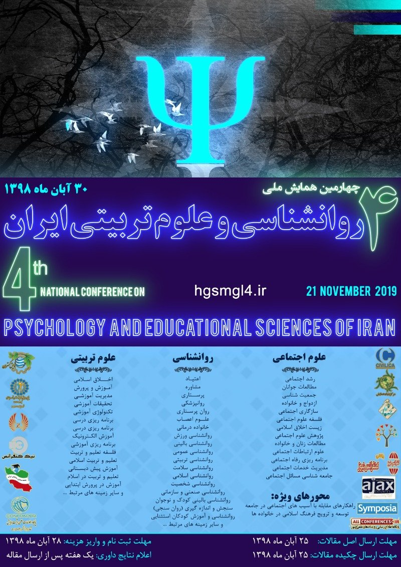 Poster of National Conference on Psychology and Educational Sciences of Iran