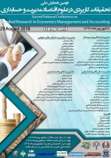 Poster of The Second conference of Applied Research in Economics, Management and Accounting