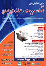 Poster of  First National Conference on Economics, Management and Accounting Iran