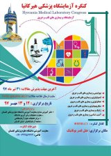 Poster of Hircania Medical Laboratory Congress