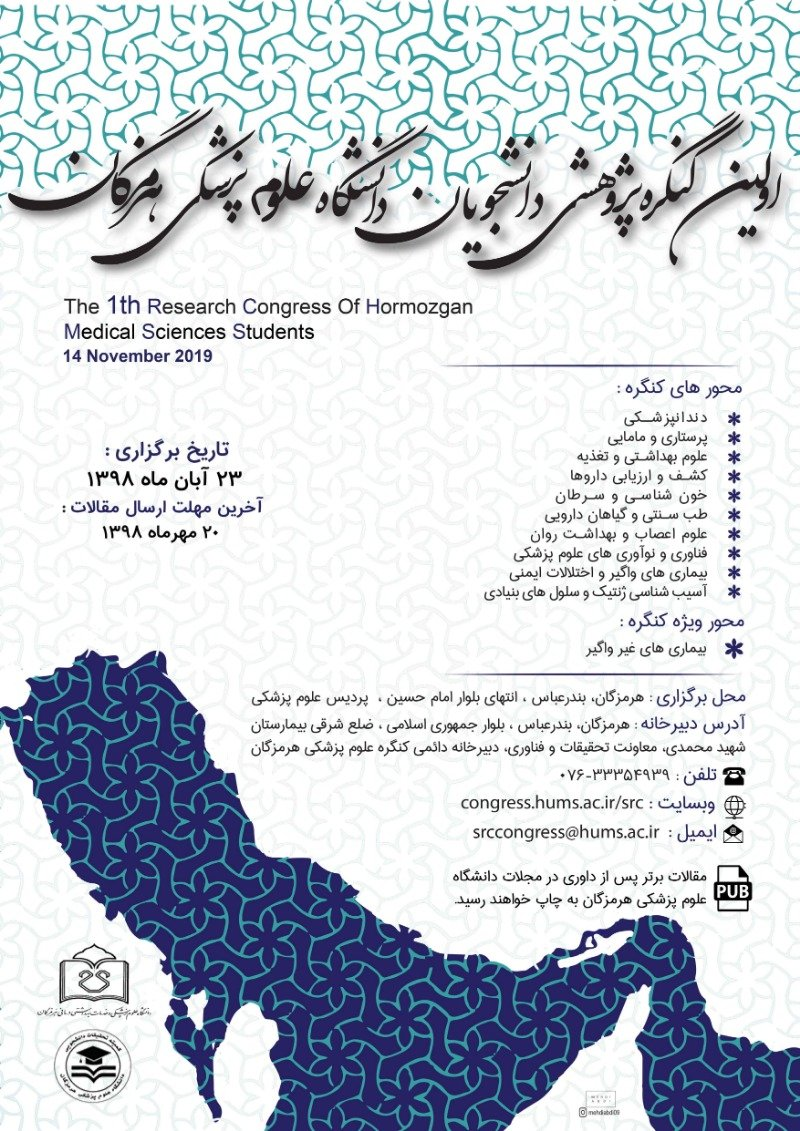 Poster of The 1th Research Congress Of Hormozgan Medical Sciences Students