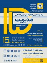 Poster of The 15th International Management Conference
