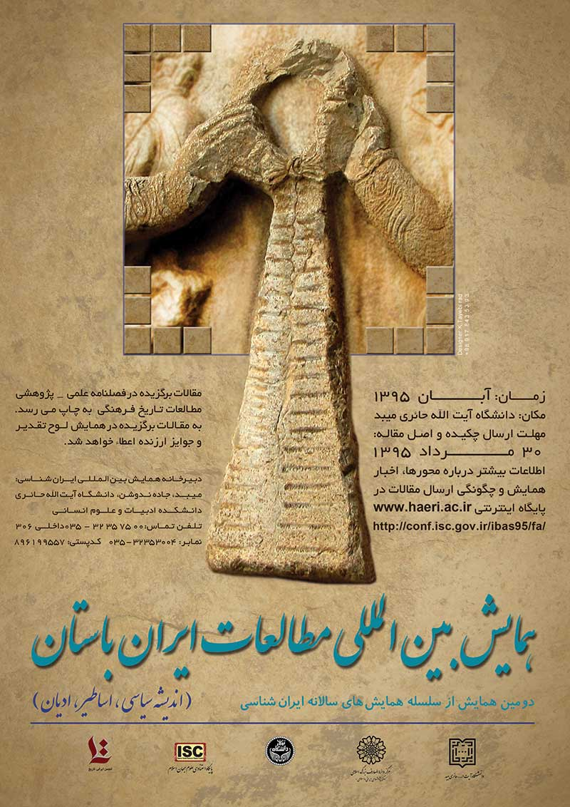 Poster of  International Conference on Ancient Iranian Studies ( political thought , mythology , religions )
