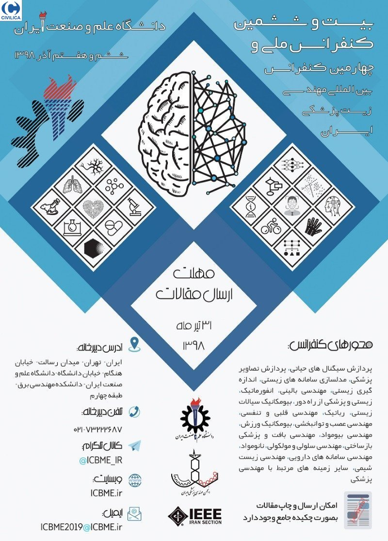 Poster of 26th national and 4rd international Iranian Conference on Biomedical Engineering