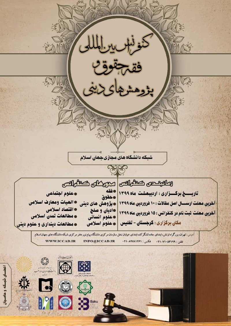 Poster of International Conference on Jurisprudence, Law and Religious Research