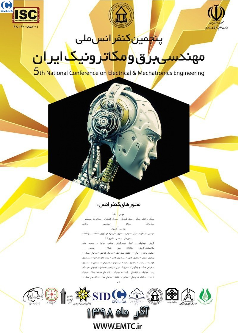 Poster of Fifth National Conference on Electrical and Mechatronics Engineering of Iran