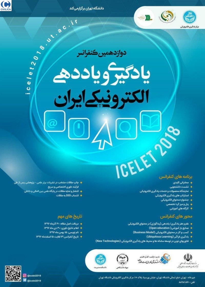 Poster of The 12th Annual Iranian Conference on e-Learning