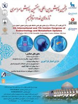 Poster of 5th International and 7th Iranian Congress of Endocrinology and Metabolism Updates
