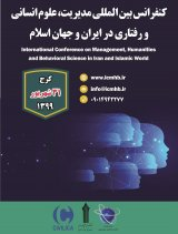 International Conference on Management, Humanities and Behavioral Science in Iran and Islamic World