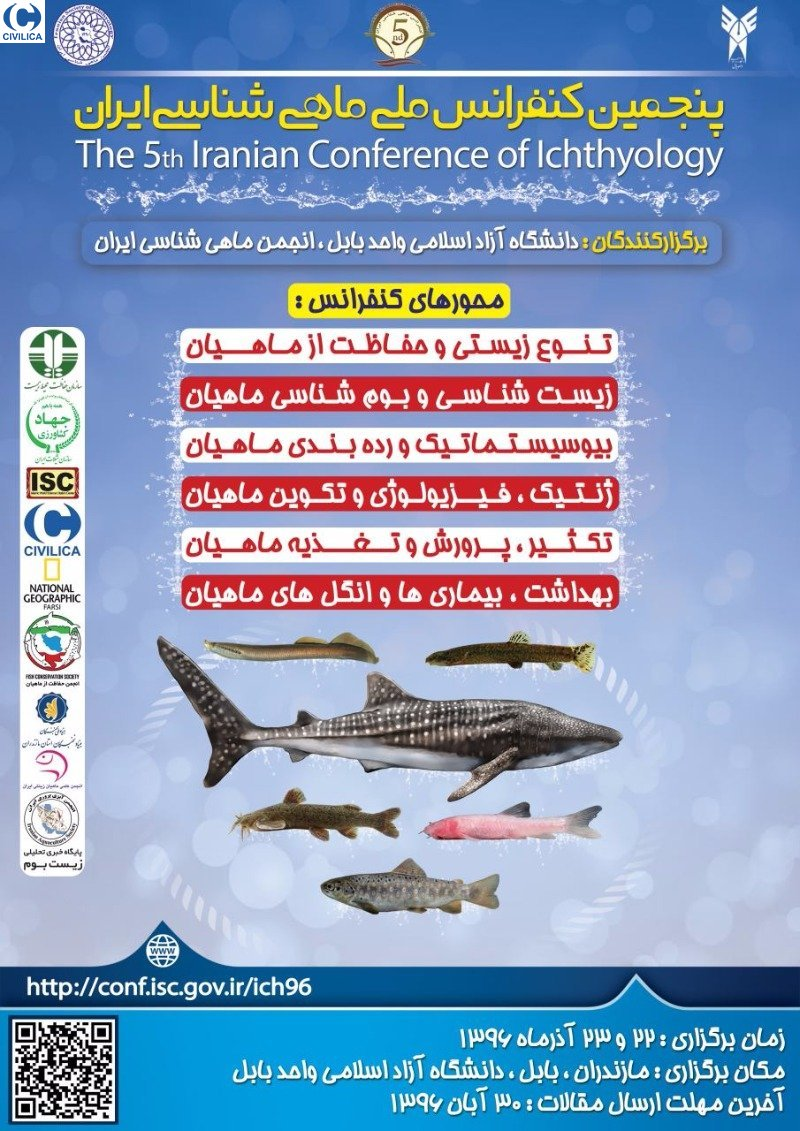 Poster of The Fifth Iranian Conference of Ichthyology