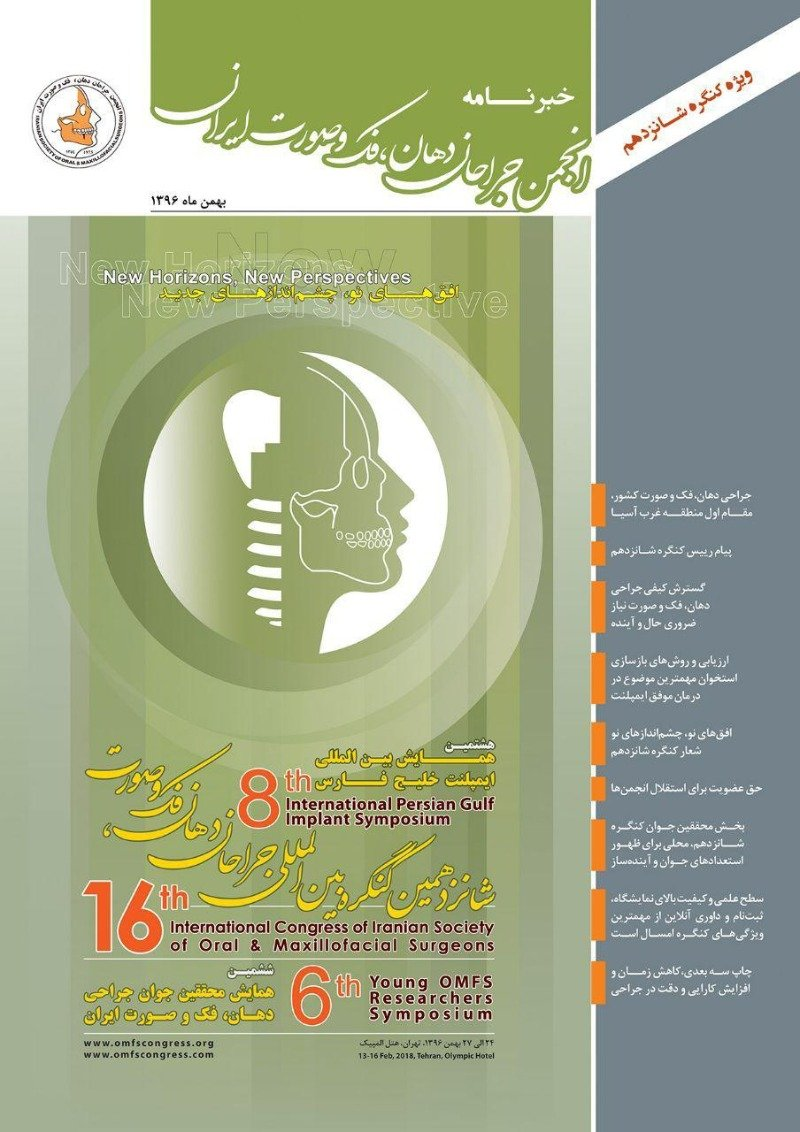 Poster of 16th International Congress of Iranian Oral and Maxillofacial Surgeons of