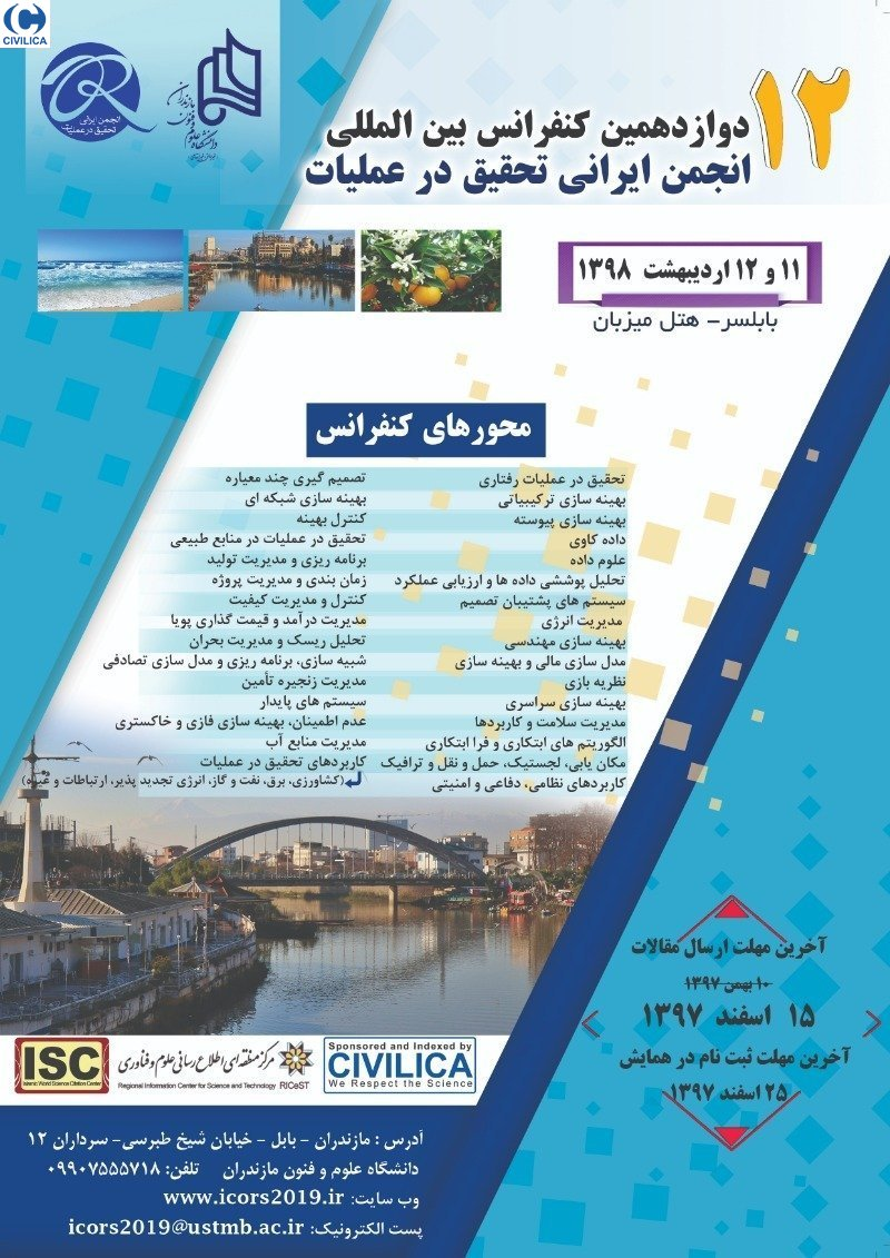 Poster of  The 12th International Conference of Iranian  Operations Research Society