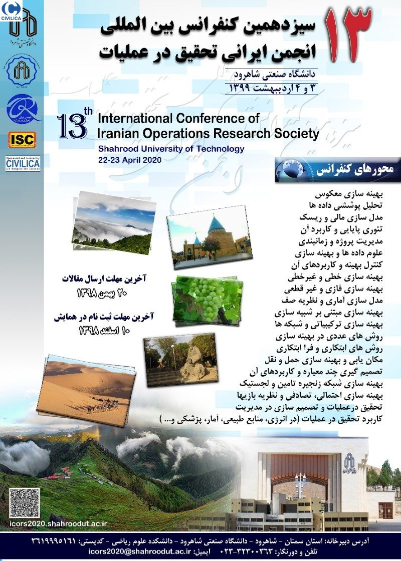 Poster of The 13th International Conference of Iranian  Operations Research Society