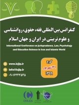 International Conference on jurisprudence, Law, Psychology and Education Science in Iran and Islamic World