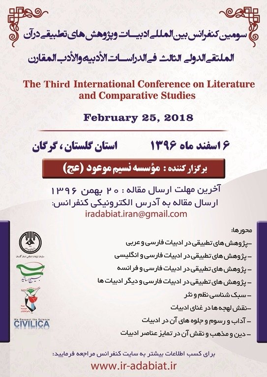 Poster of International Conference of Literature and