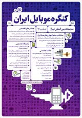 Poster of 1st Iranian Mobile Congress