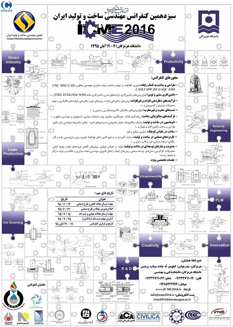 Poster of 14th Iran Engineering Manufacturing Conference3