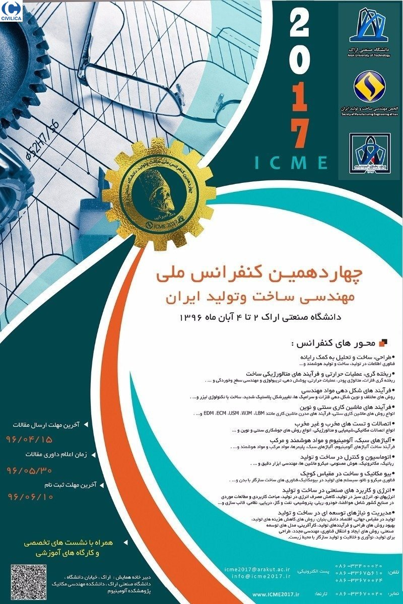 Poster of 14th Iran Engineering Manufacturing Conference