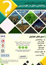 Poster of The 5th International Conference on Research in Psychology, Counseling and Educational Sciences