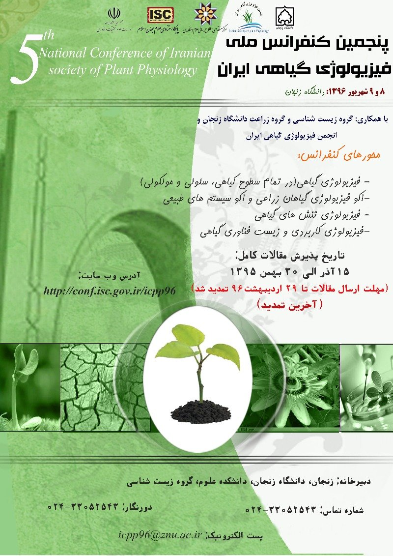 Poster of 5th  National Conference of Iranian Society of  Plant Physiology