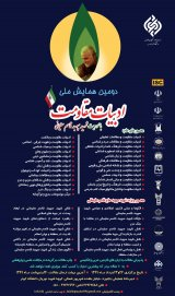 Poster of Second National Conference on Resistance Literature With Focus On Martyr General Qasem Soleimani