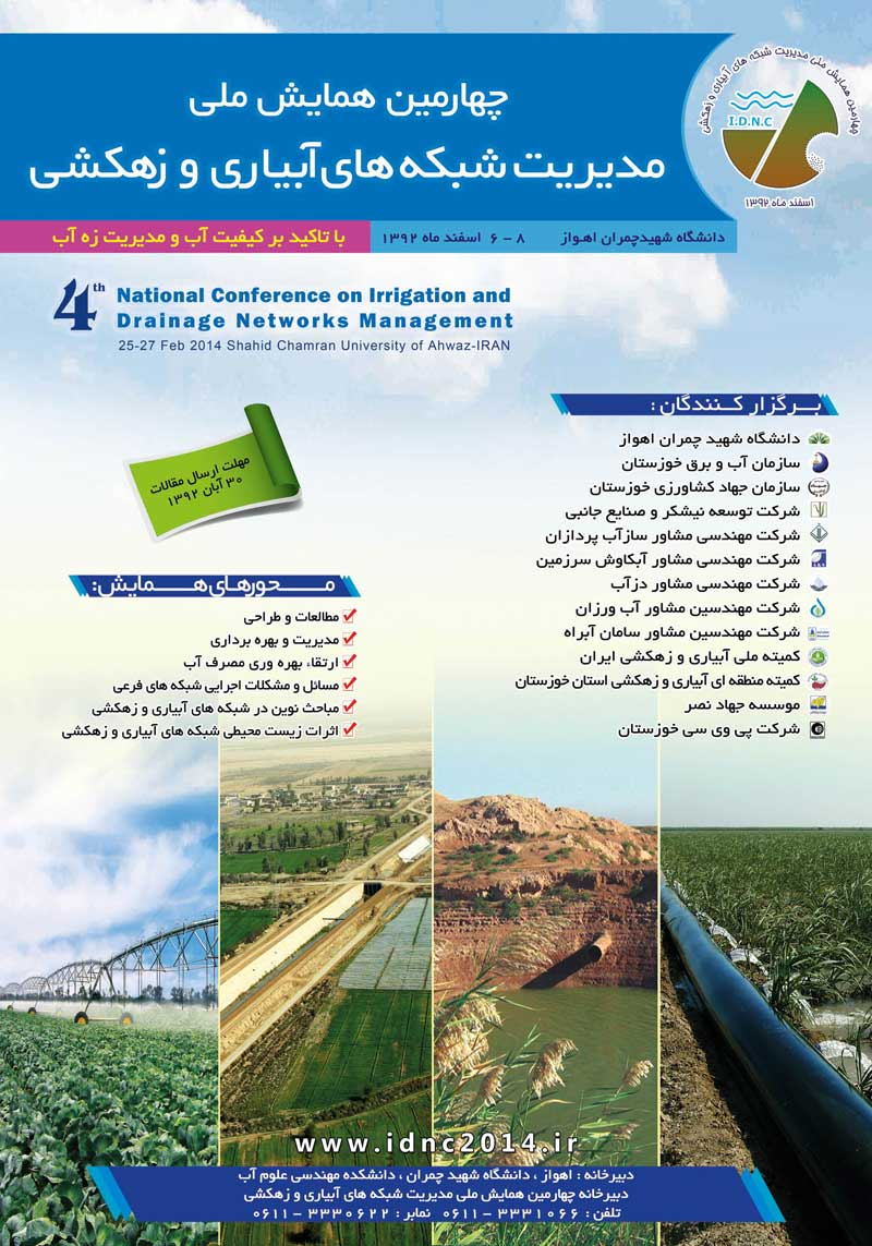 Poster of The 4rd National Conference On Irrigation and Drainage Networks Management
