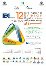 Poster of 12th International Energy Conference