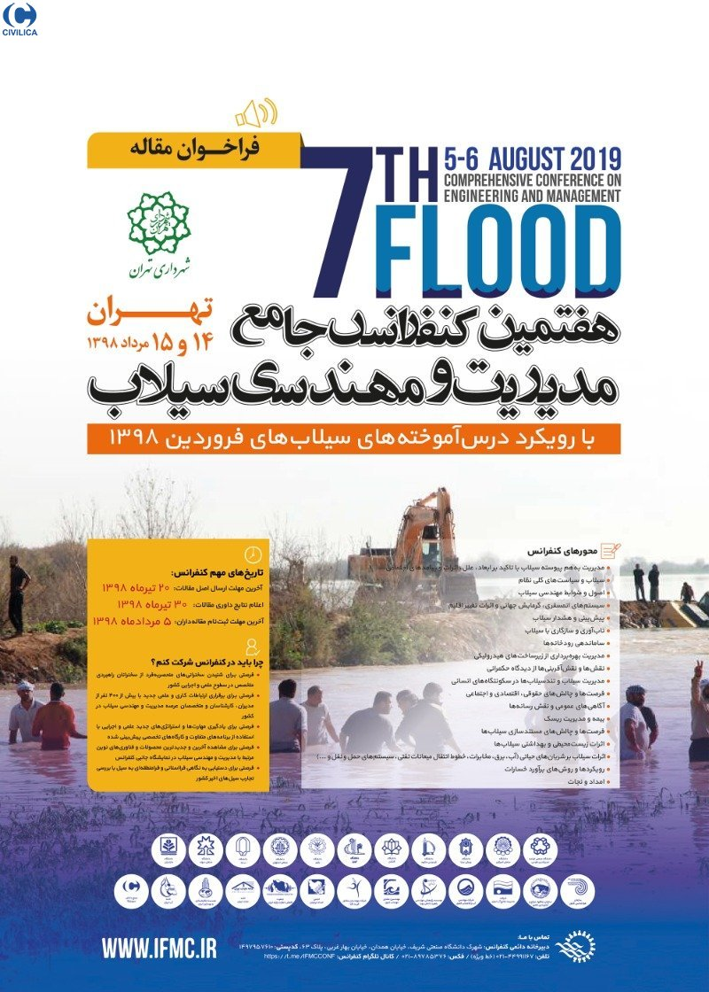 Poster of 7th comprehensive conference on flood engineering and management