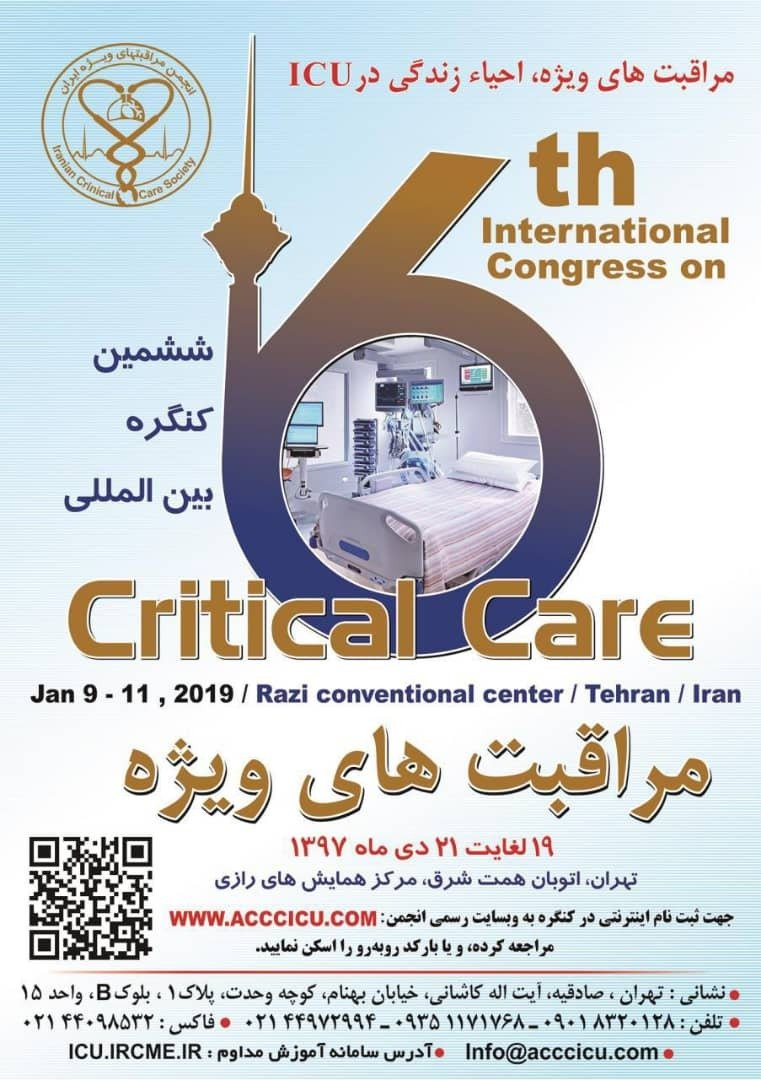 Sixth Iranian International Health Care Congress