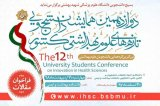 Poster of The 12th University Students Conference on Innovation in Health Sciences