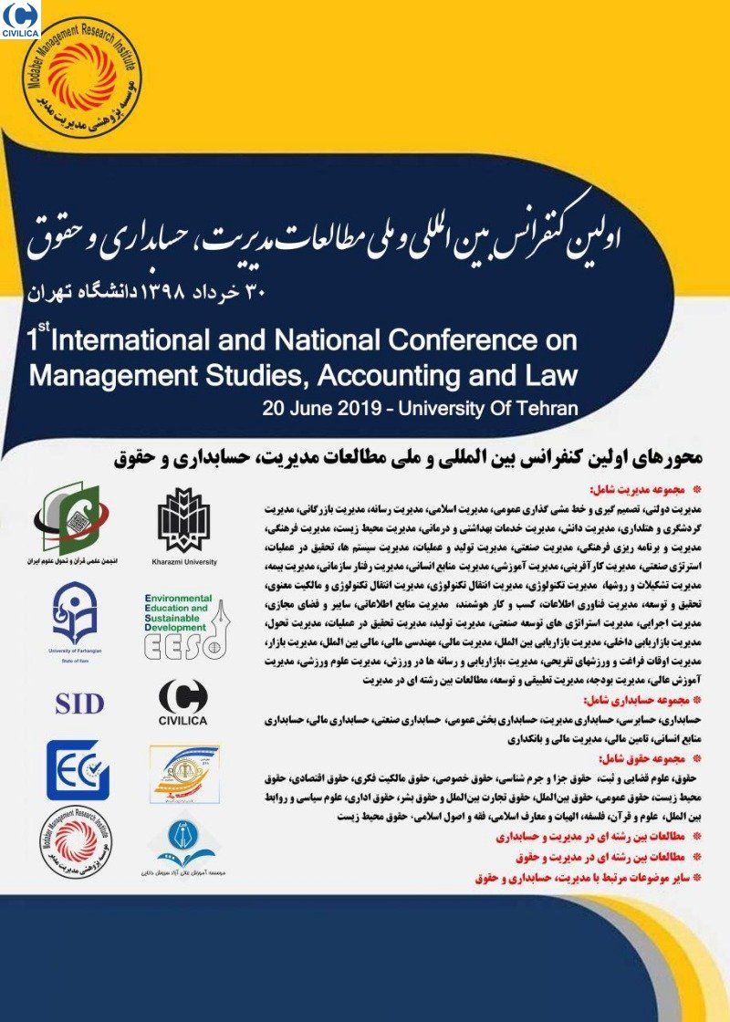 Poster of First International and National Conference on Management Studies, Accounting and Law