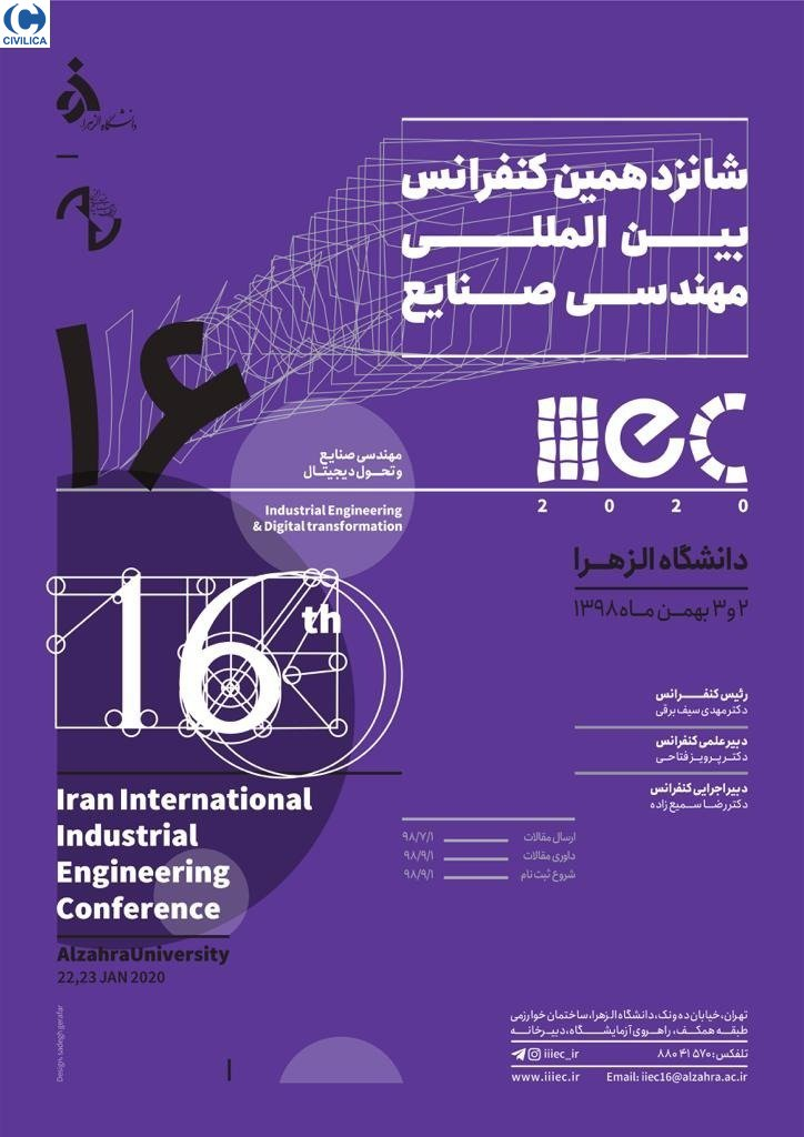 Poster of 16th Iran International Industrial Engineering Conference