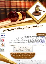 Third International Conference on Legal and Judicial Studies