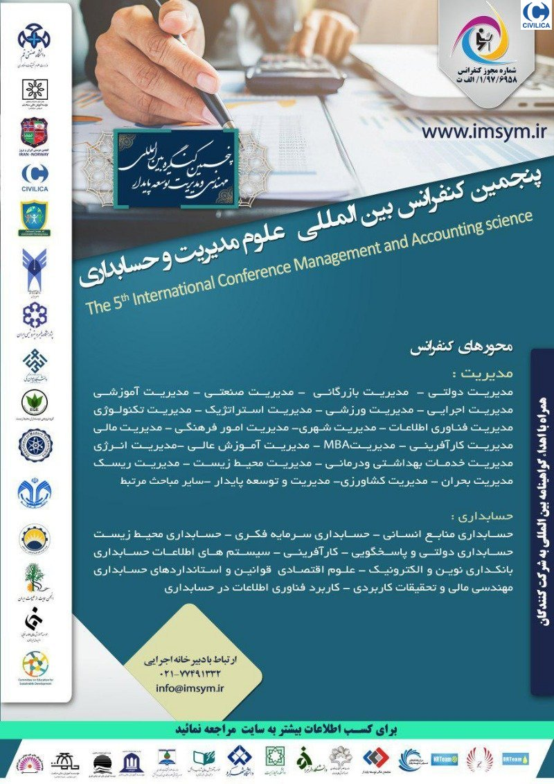 Poster of The 5th International Congress Sustainable Engineering and Management and accounting Science