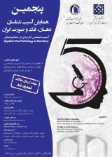 Poster of 5th Iranian Congress of Oral, Maxillofacial Pathologists