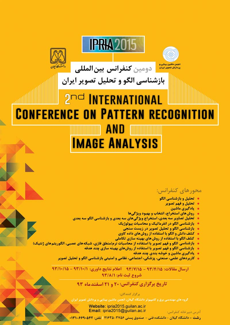 Poster of 2nd International Conference on Pattern Recognition and Image Analysis (icpria02)