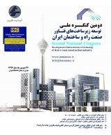 Poster of the 2nd Development of Tech Infrastructure of Iran