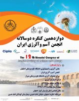 Poster of The 12 th Biennial Congress of Iranian Society of Asthma and Allergy