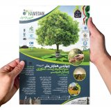 Poster of Fourth National Conference on Environmental Sciences, Agriculture and Natural Resources