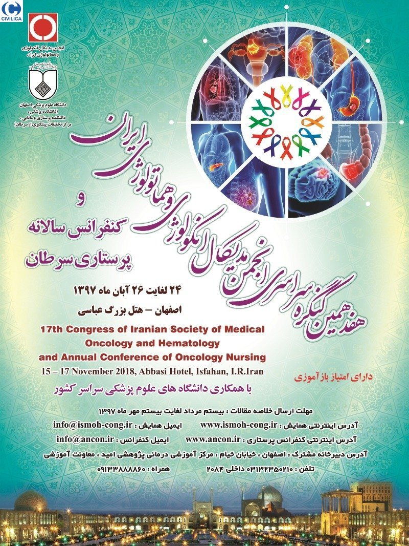 17th Congress of the Iranian Society for Oncology and