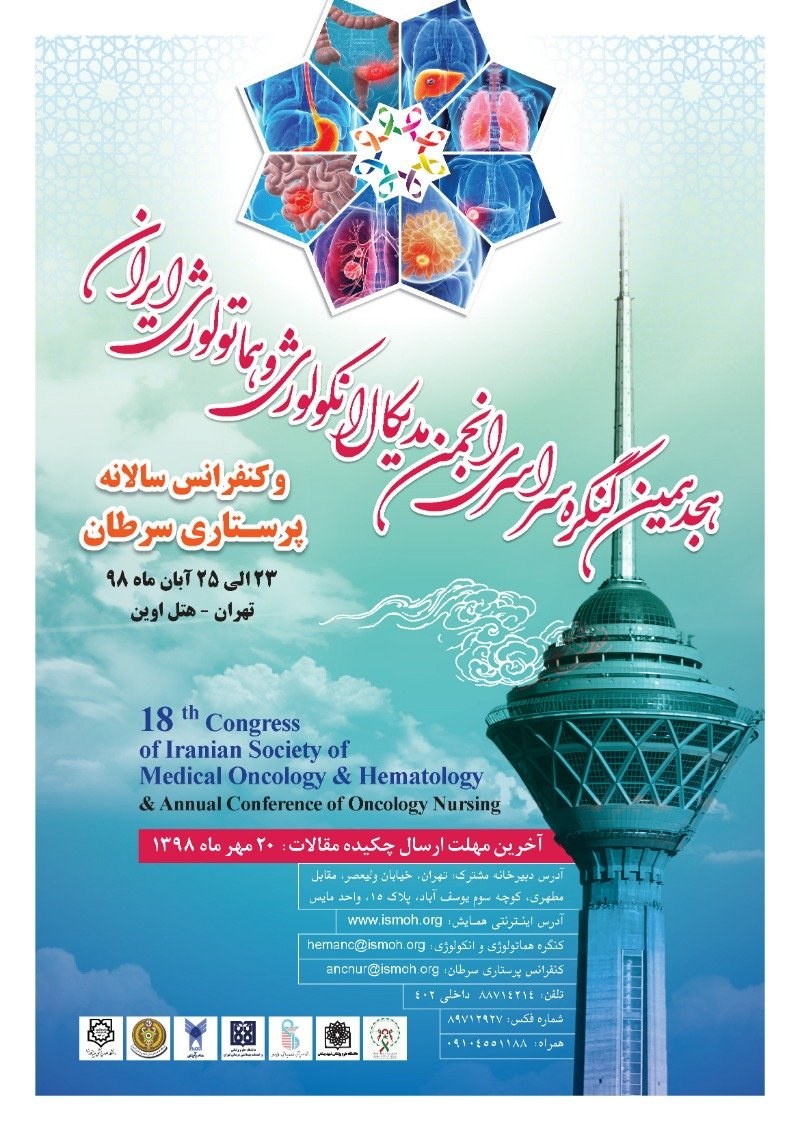 Poster of 18th Congress of Iranian Society of Medical Oncology & Hematology