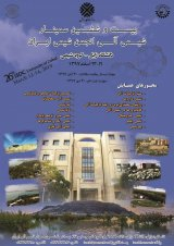 Poster of 26th Iranian Seminar on Organic Chemistry