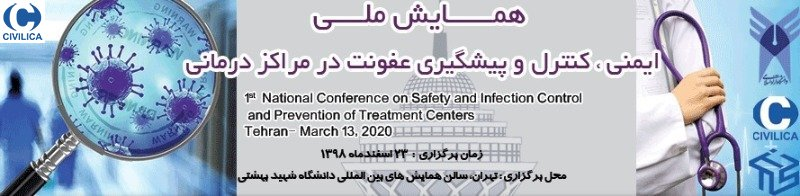 Poster of First National Conference on Infection Safety, Control and Prevention in Medical Centers